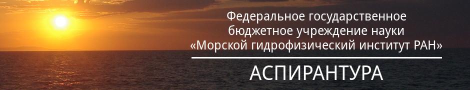 Аспирантура ФГБУН МГИ